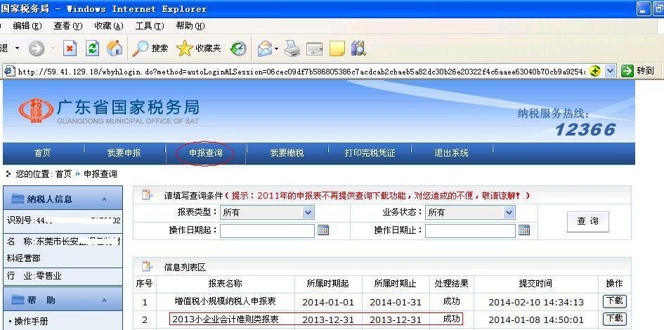 关于东莞长安报送2013年度纸质申报表的通知