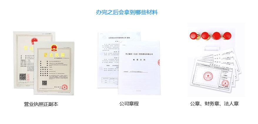 东莞注册有限公司示意图-3