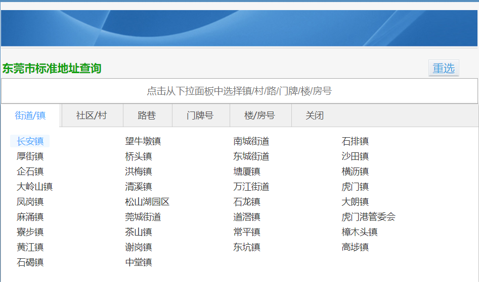 东莞注册公司营业执照标准地址备案流程(图七)