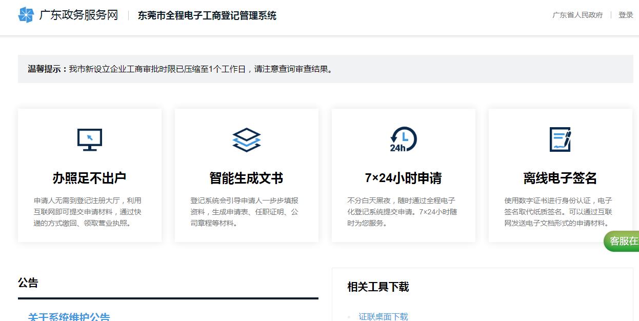 东莞注册公司营业执照标准地址备案流程(图六)